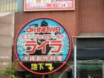 weltreise-japan-okinawa01